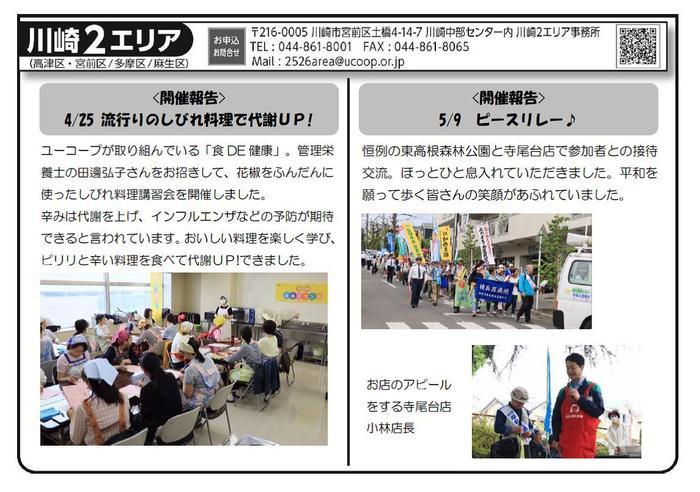 2019kawasaki2arianews6.jpg