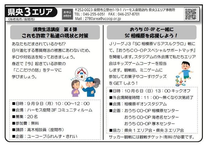 2019.09kenou3.jpg