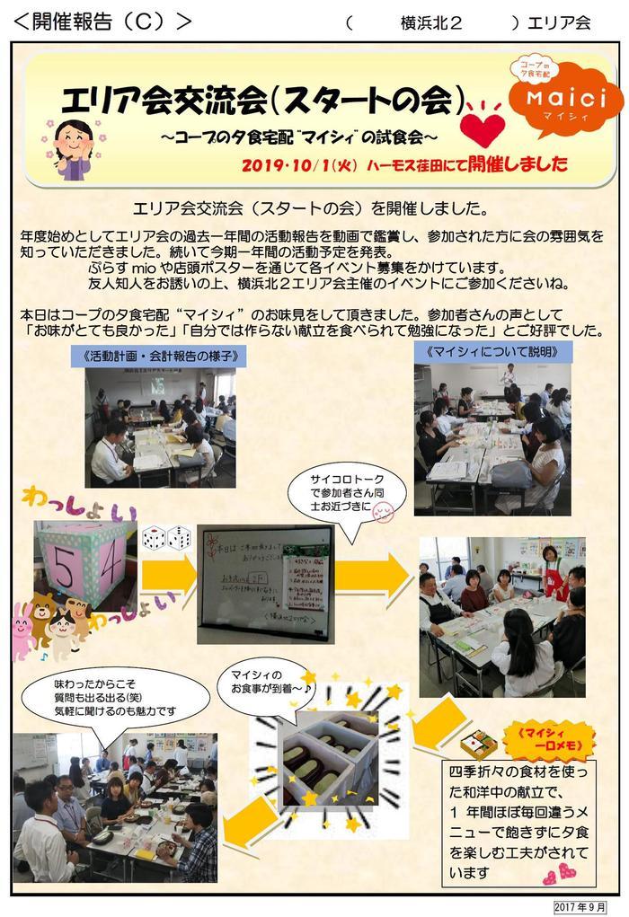 20191001start_kai.jpg
