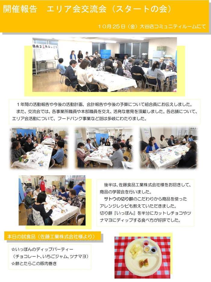 2019.10.25suta-tonokaikennou3.jpg