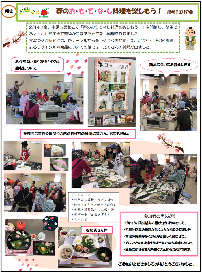 kawasaki1.20200214.omotenasi.png