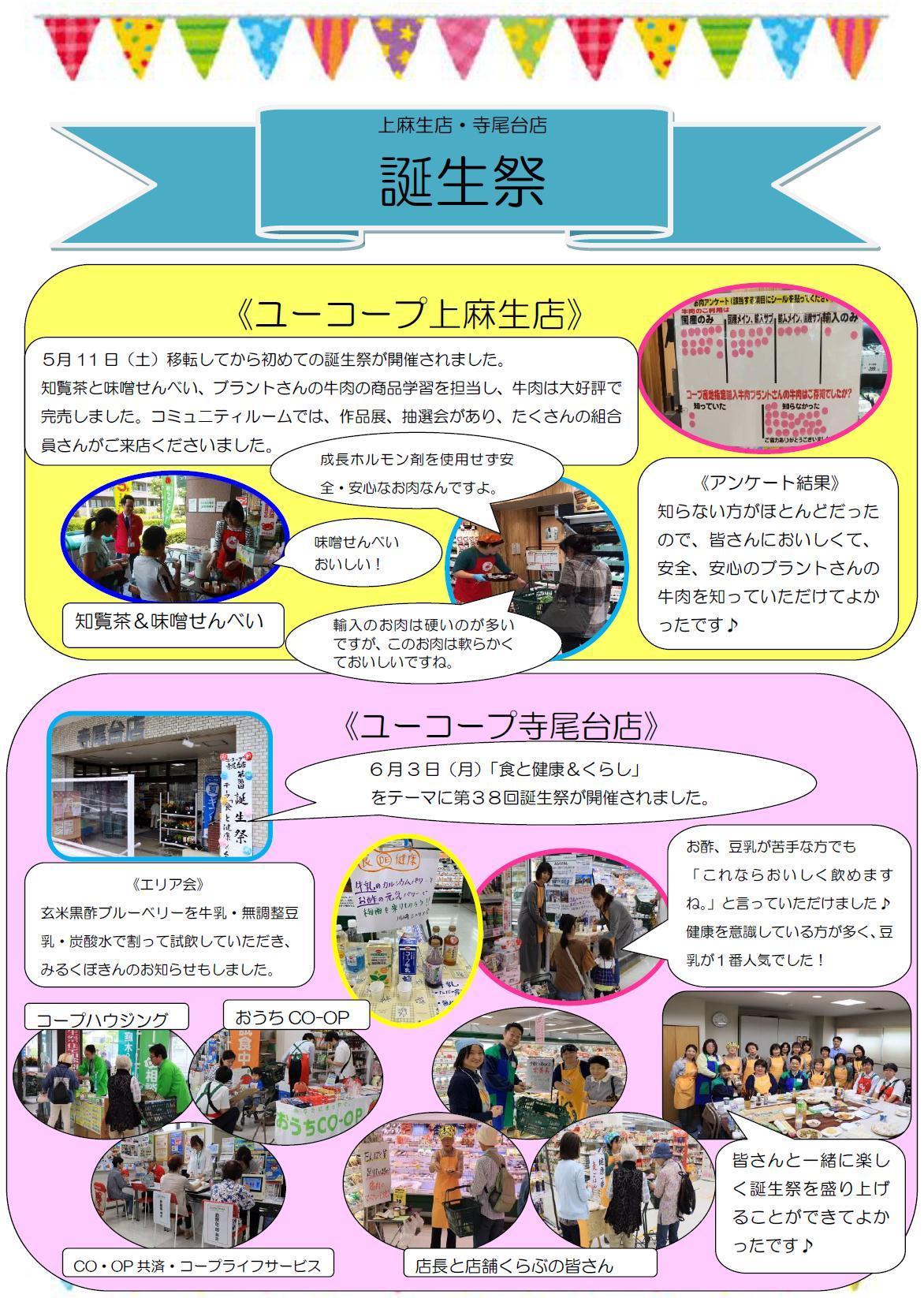 https://kanagawa.ucoop.or.jp/hiroba/areanews/files/2019kawasaki2tannjyousai.jpg