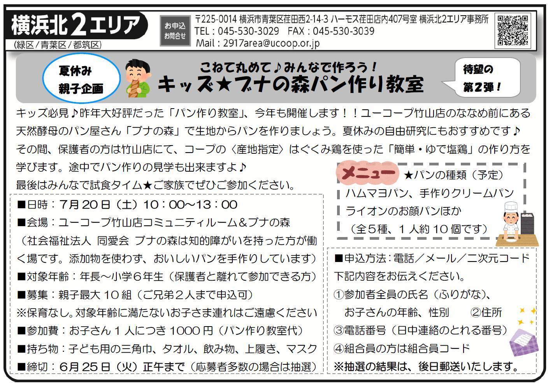https://kanagawa.ucoop.or.jp/hiroba/areanews/files/aewanews6.jpg