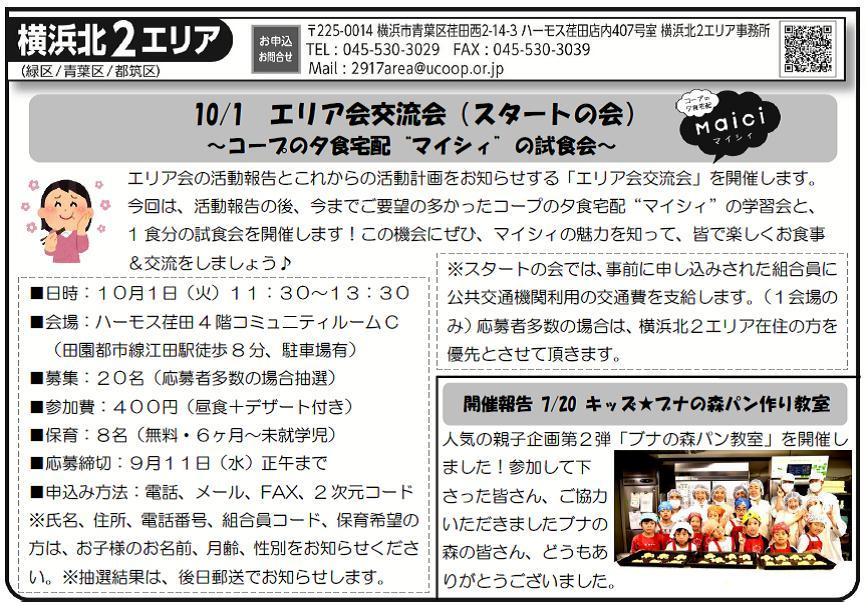 https://kanagawa.ucoop.or.jp/hiroba/areanews/files/areanews9.jpg