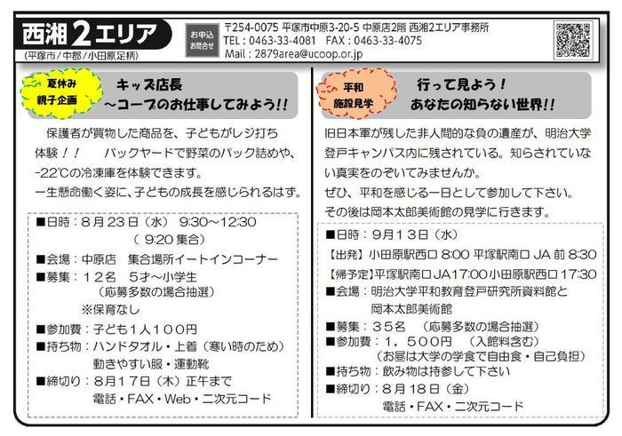 エリアニュース8月号.jpg