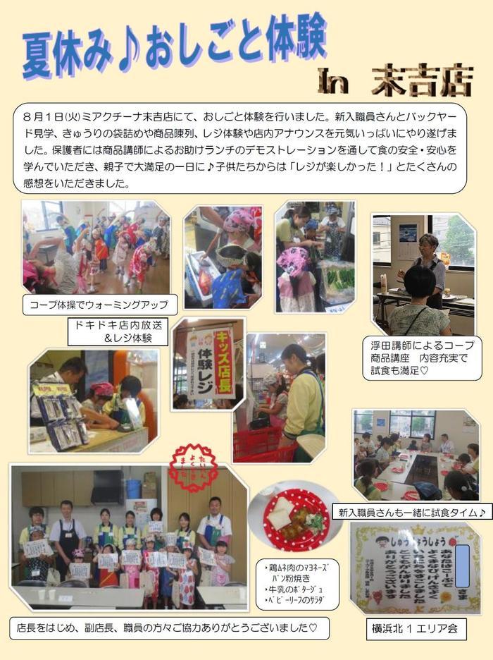 2017.8.1yokohamakita1houkoku.jpg