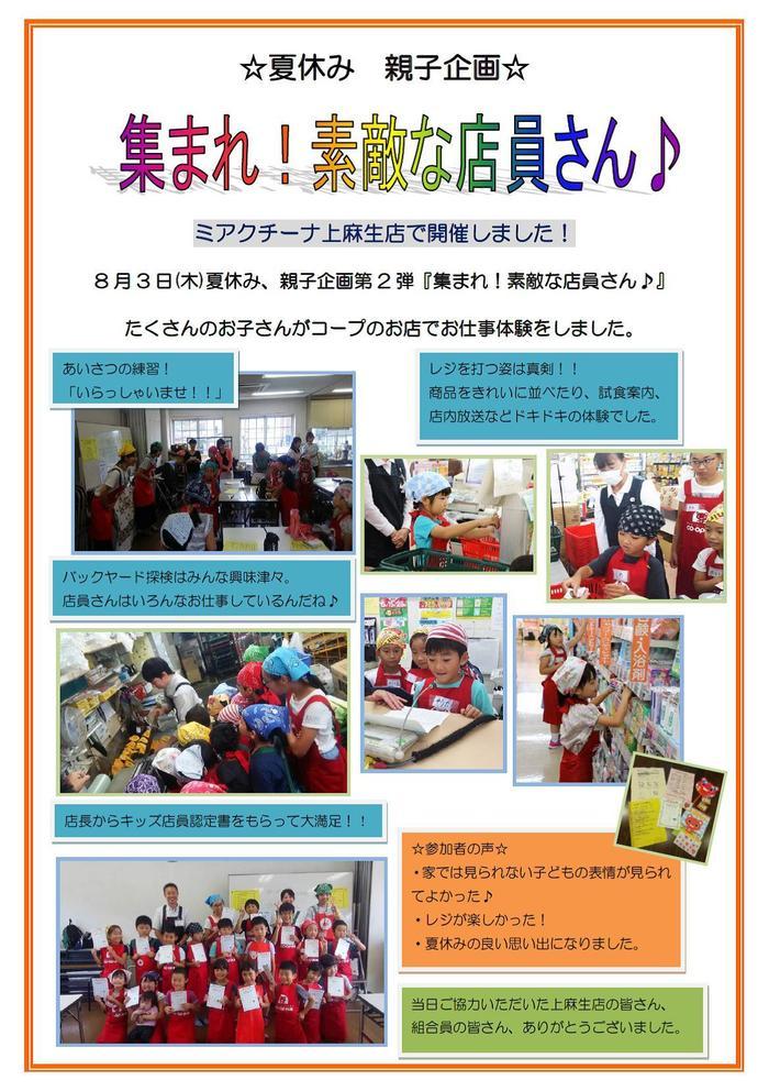 20170803 kawasaki2-kids.jpg