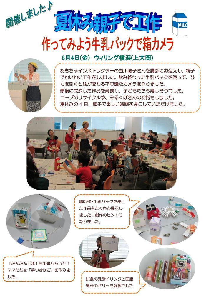 20170804yokohamaminami2.jpg