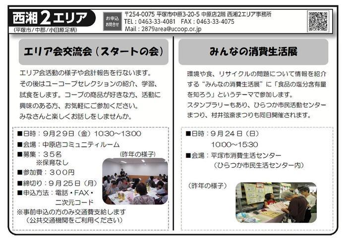 エリアニュース9月号.jpg