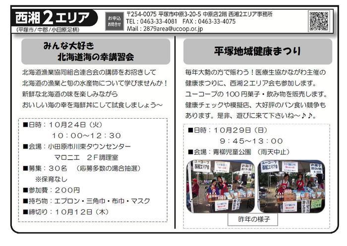 エリアニュース10月号.jpg