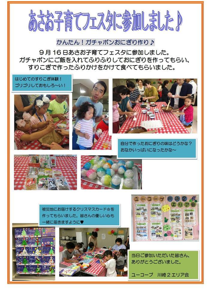 2017.09.16 kawasaki2-asaokosodatefesta.jpg