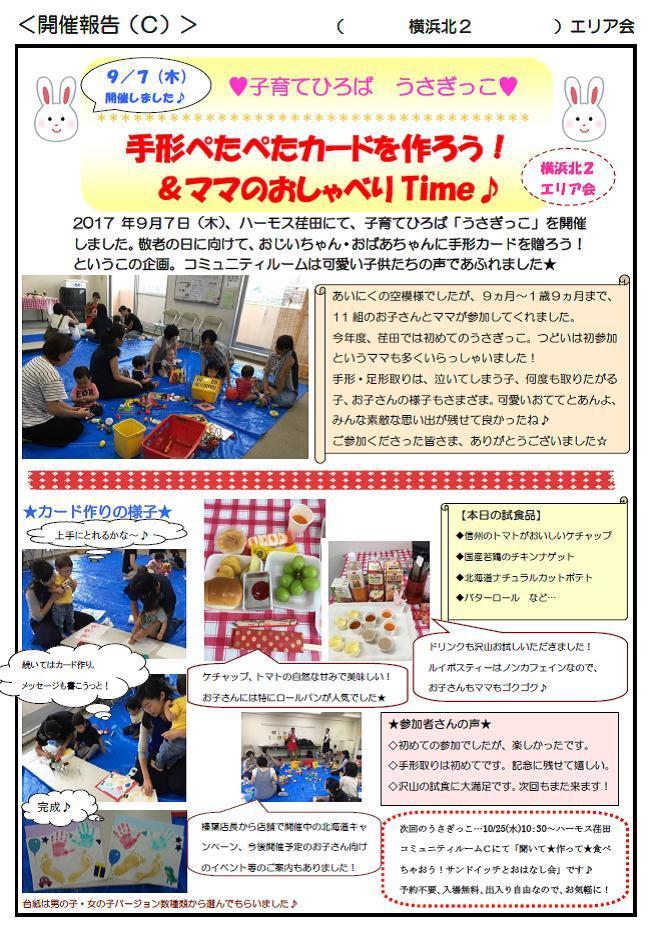 20170907yokohamakita2usagi.jpg