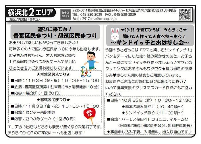 2017yokohamakita2erianews10.jpg