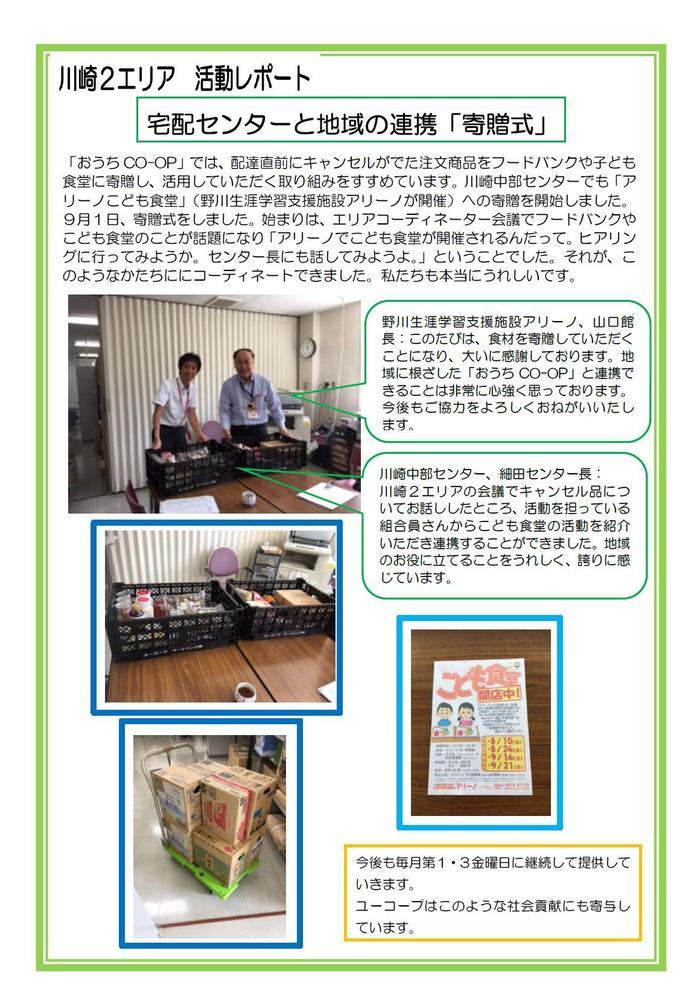 kawasaki2-2017.09.01.jpg