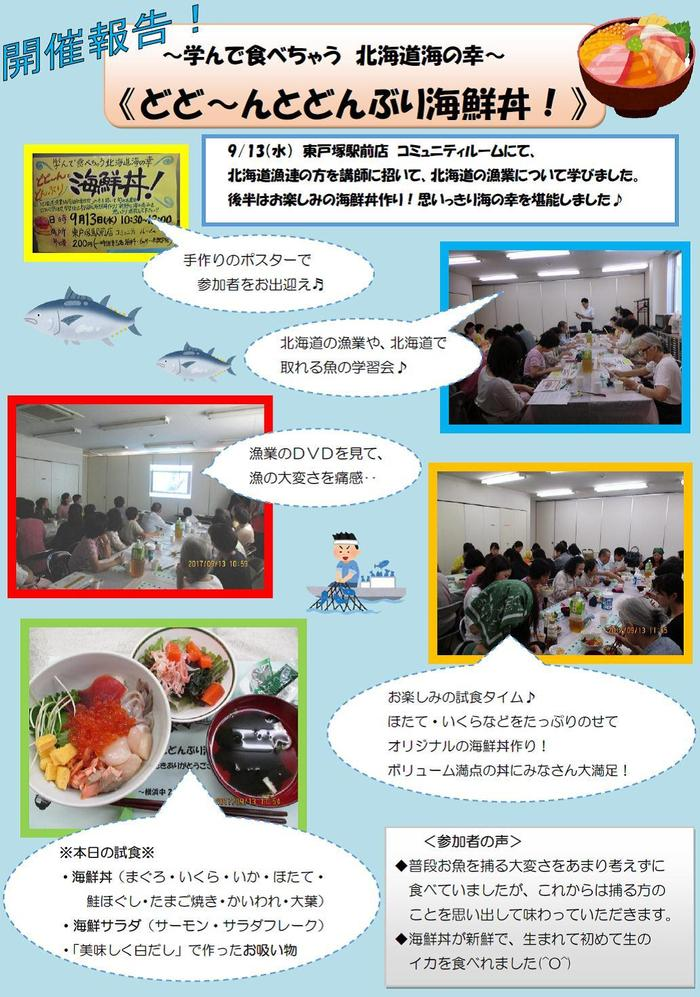 naka2 20170913.jpg