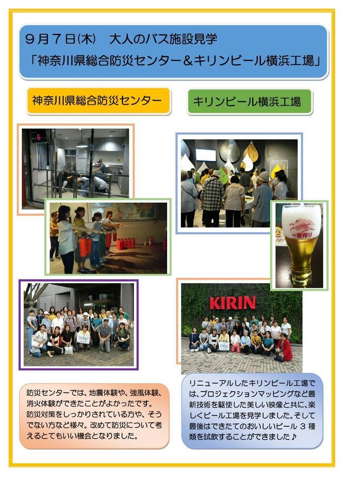 20170907 kawasaki2-bus. study.jpg