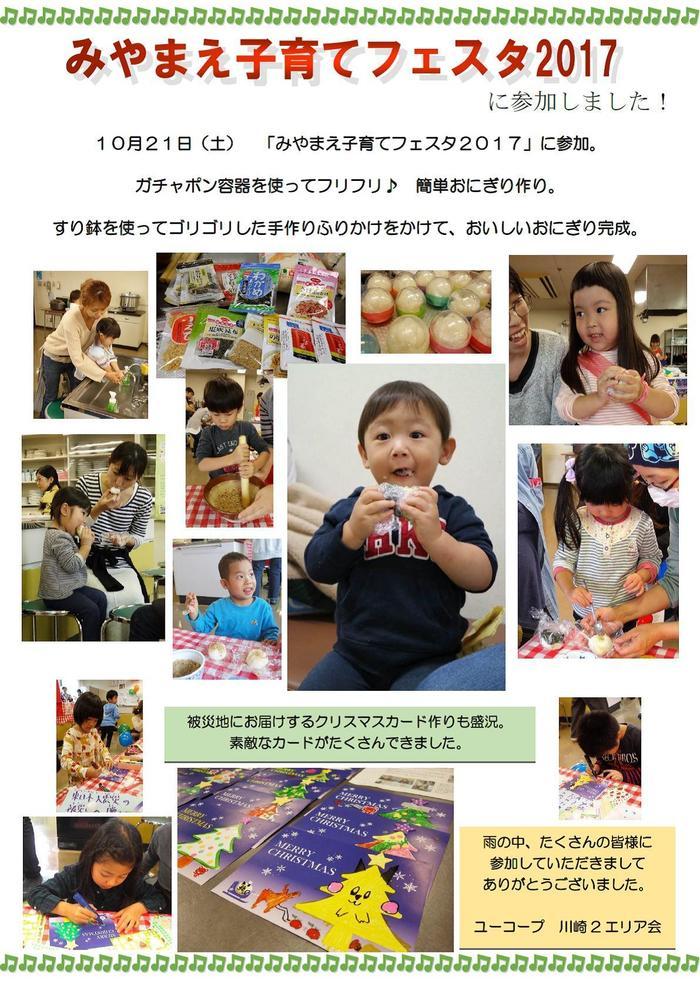 2017-10-21 miyamae-kawasaki2.jpg