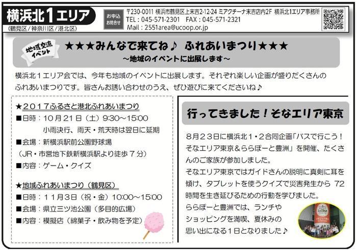 2017.10yokohamakita1news.jpg