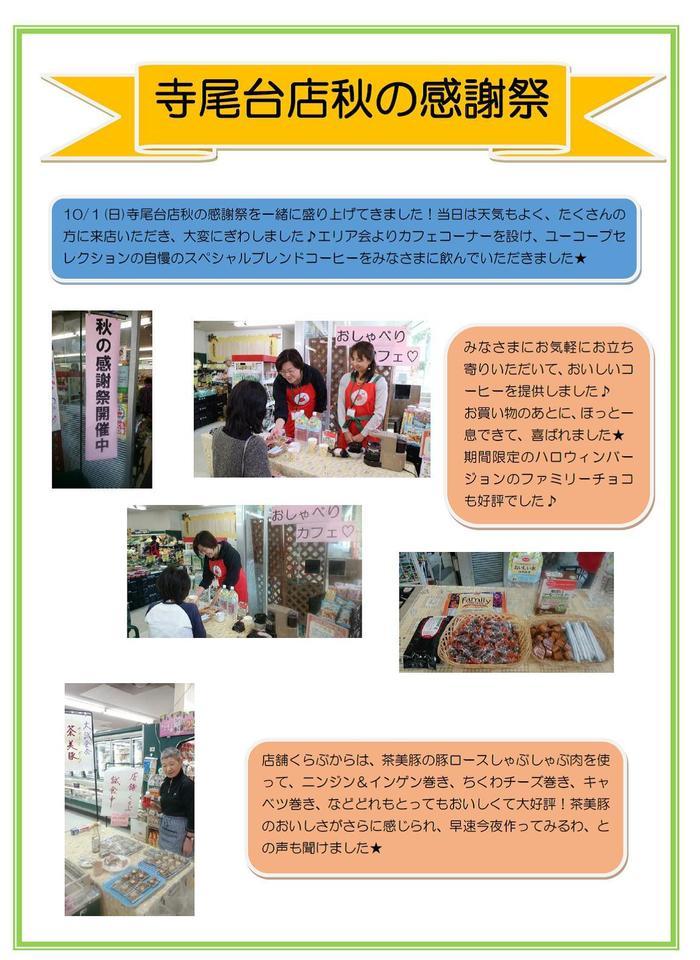 20171001 kawasaki2-teraodai.jpgのサムネイル画像
