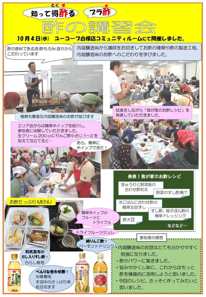 20171004yokohamanaka1-osu3.jpg