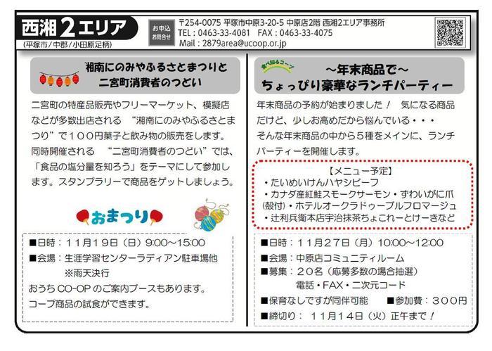 エリアニュース11月号.jpg