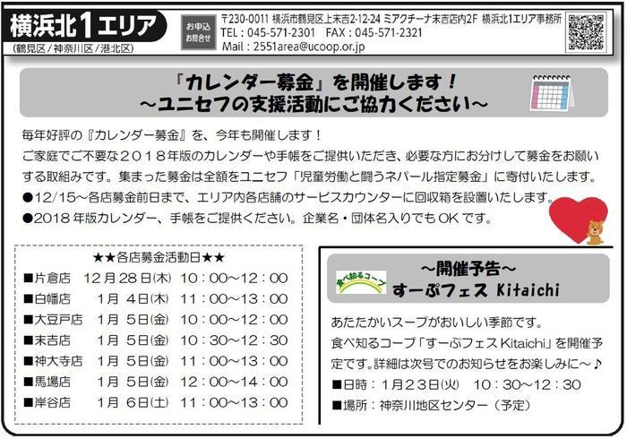 2017.12yokohamakita1news.jpg