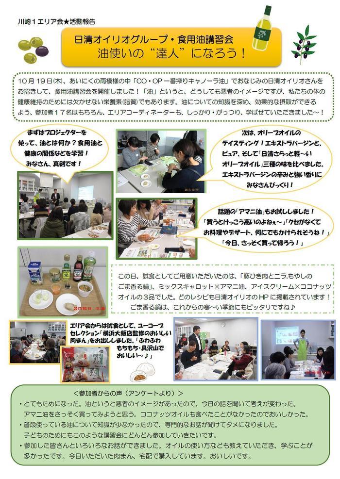 20171019 kawasaki1.jpg
