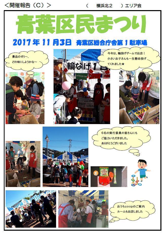 20171103yokohamakita2aobakuminnmaturi.jpg