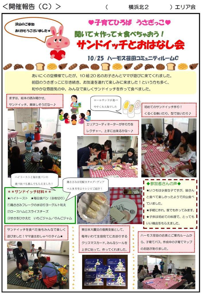 うさぎサンドイッチ.jpg