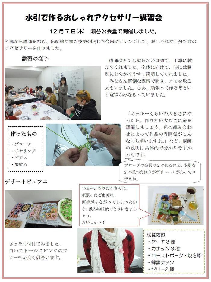 20171207yokohamanaka1-mizuhiki.jpg