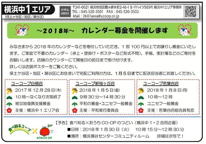 201712news yokohamanaka1-bokin.jpg