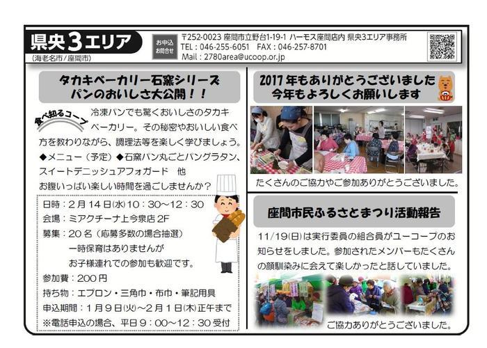 2018.01kenou3-2.jpg