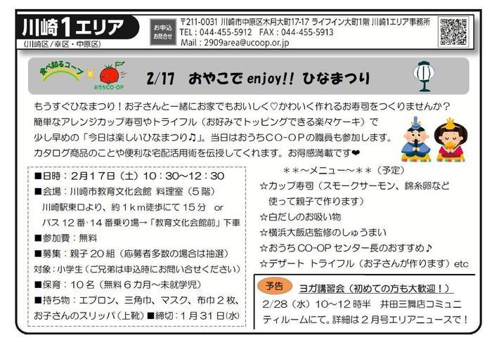 kawasaki1-area2018.01.jpg