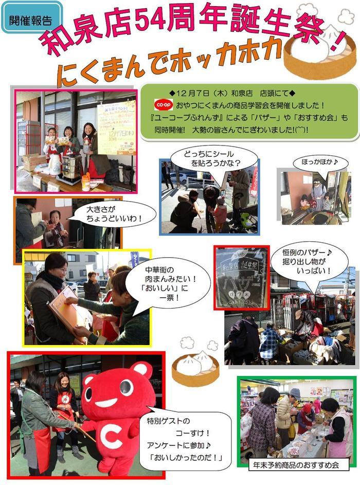 naka2 20171207.jpg