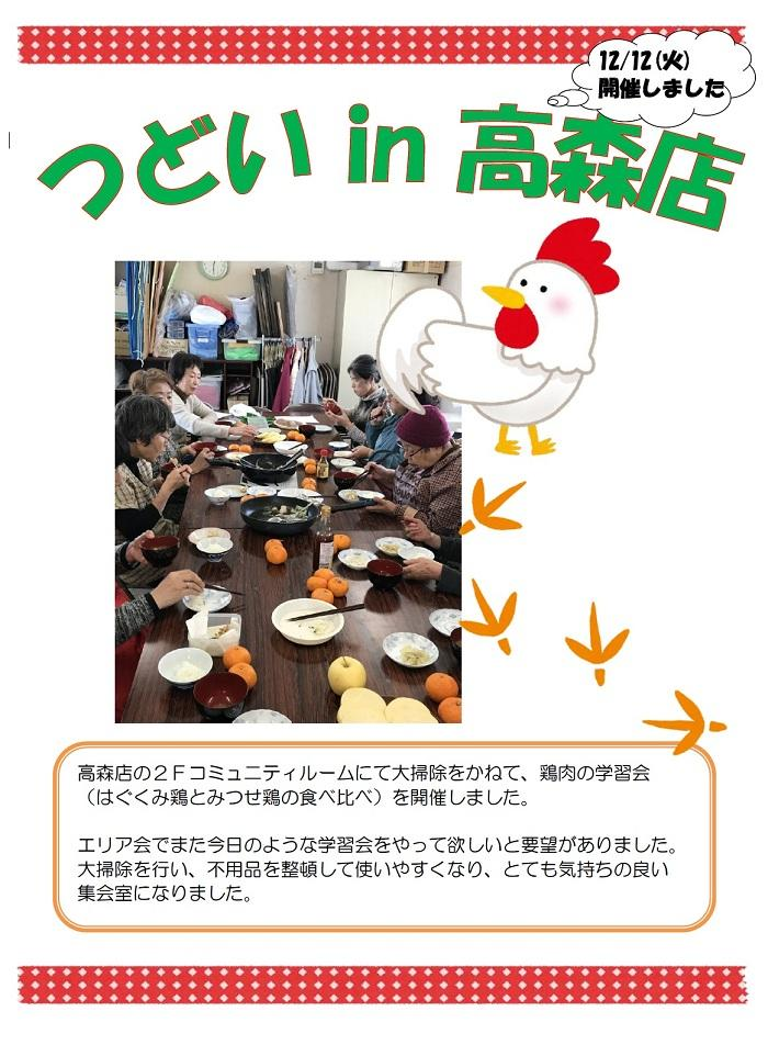 17.12.12seisyou1.jpg