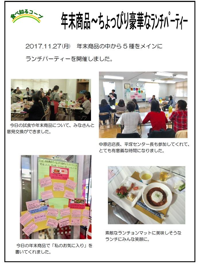 20171127年末商品学習会.jpg