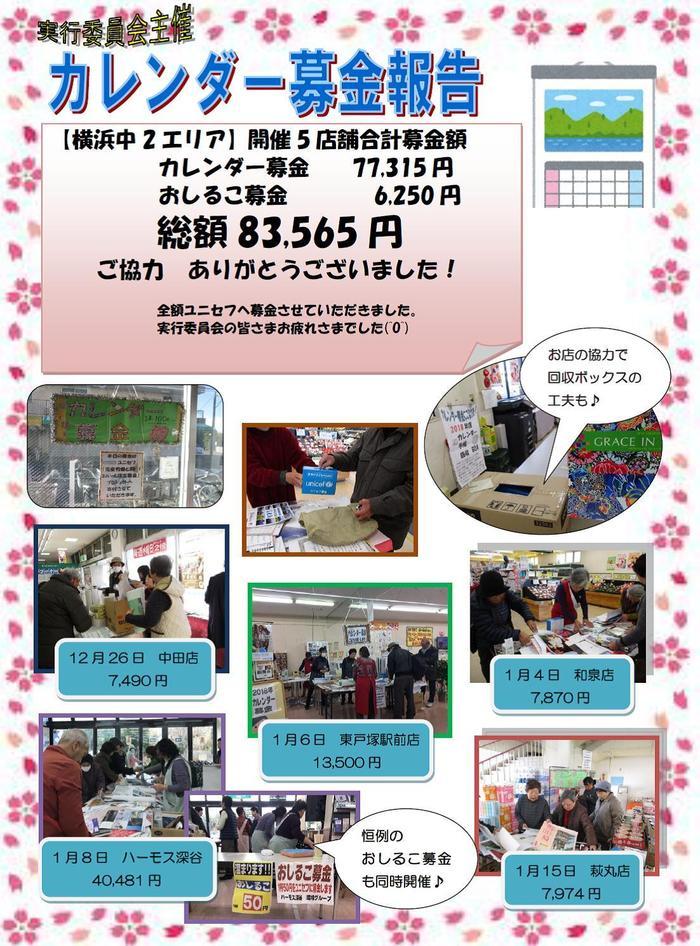 naka2 20180101.jpg