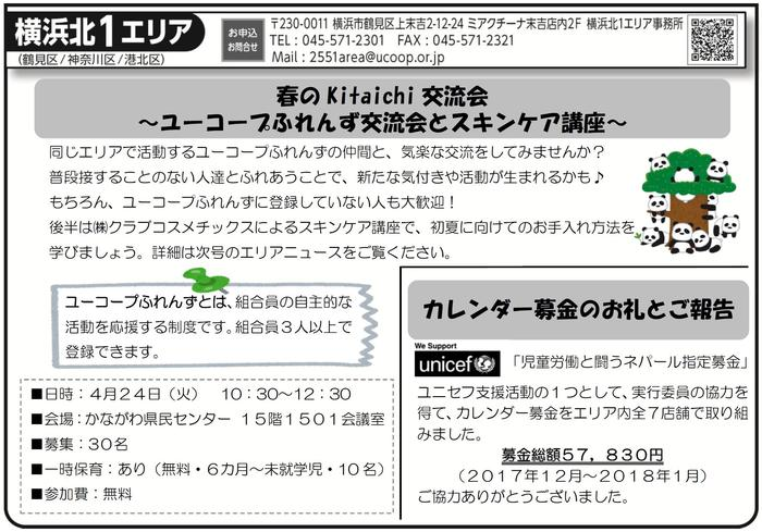 2018.3yokohamakita1news.jpg