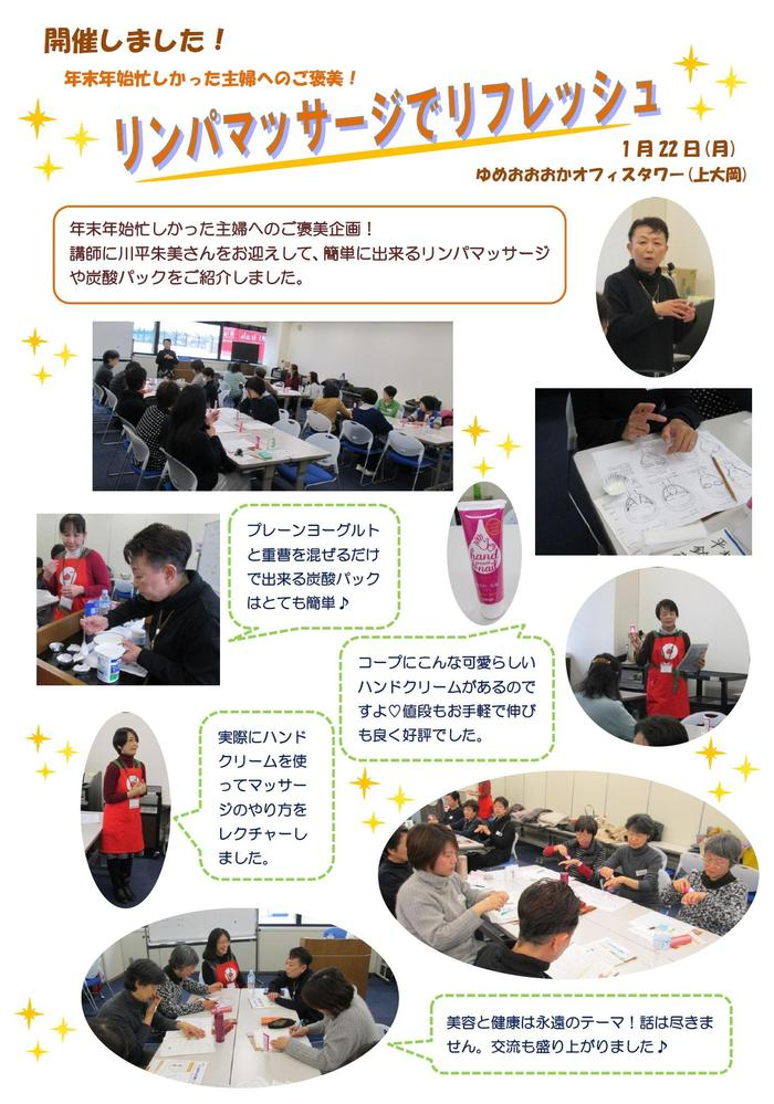 20180122yokohamaminami2.jpg