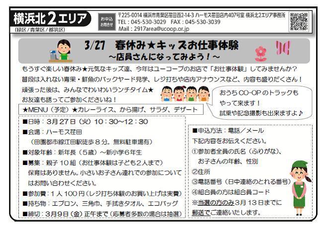 201803erianewsyokohamakita2.jpg