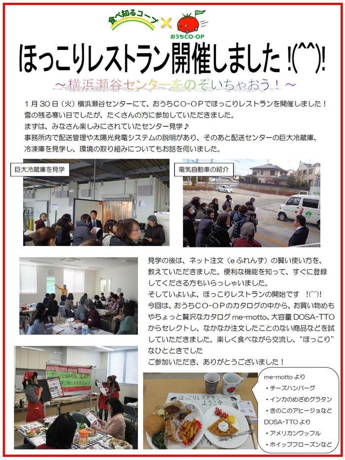 20180130 yokohamanaka1-outico-opH.jpg