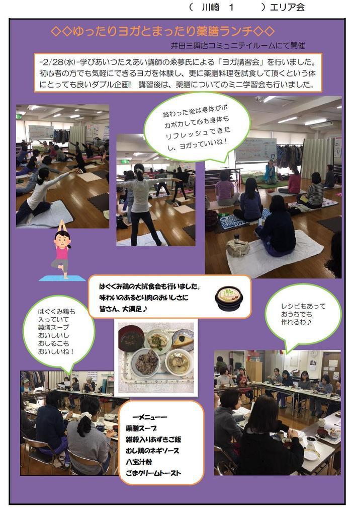 2.28 kawasaki1-yoga1.jpg