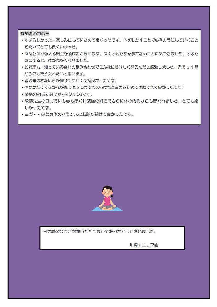 2.28 kawasaki1-yoga2.jpg