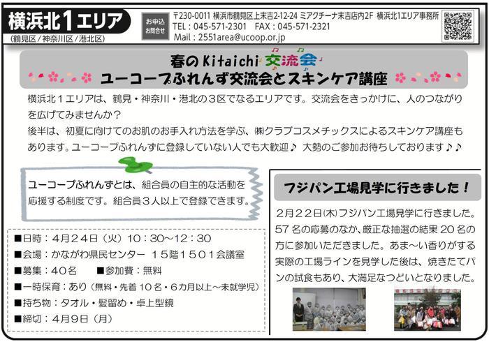 2018.4yokohamakita1news.jpg