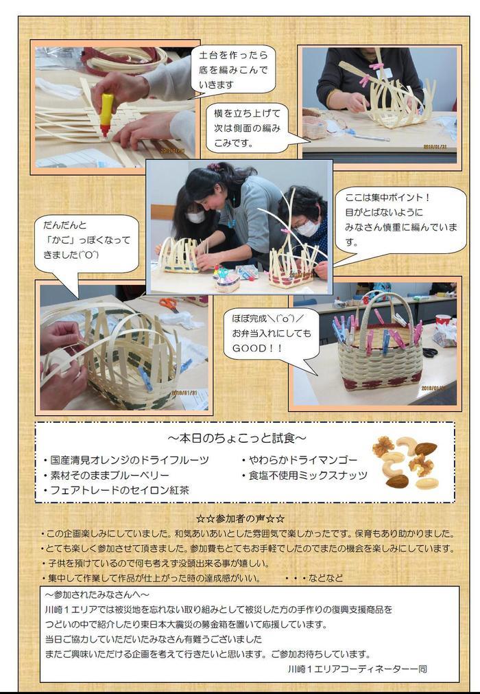 20180131 kawasaki1-2.jpgのサムネイル画像