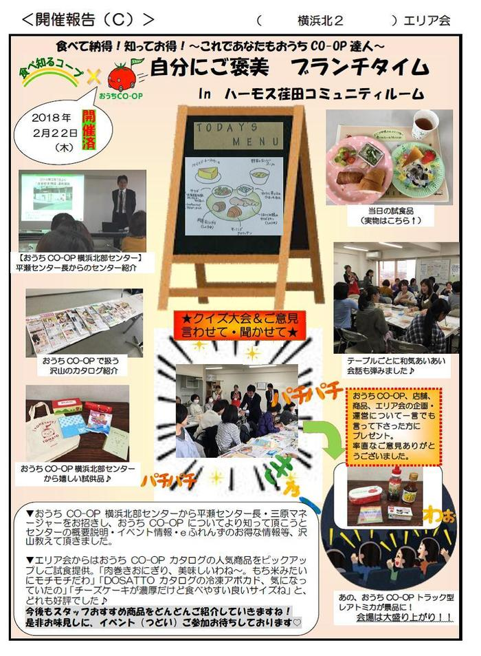 20180222yokohamakita2tabesiruoutico-op(2).jpg