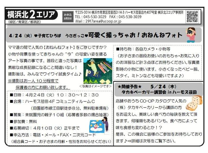 201804erianewsyokohamakita2.jpg