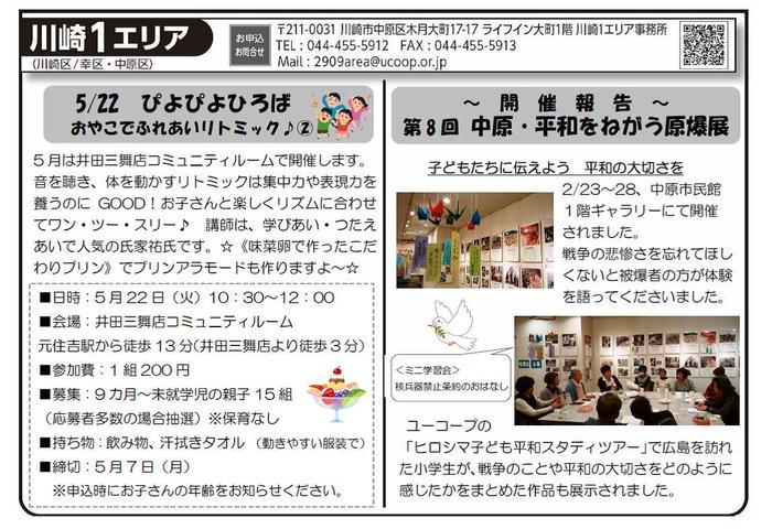 2018kawasaki2erianews4.jpg