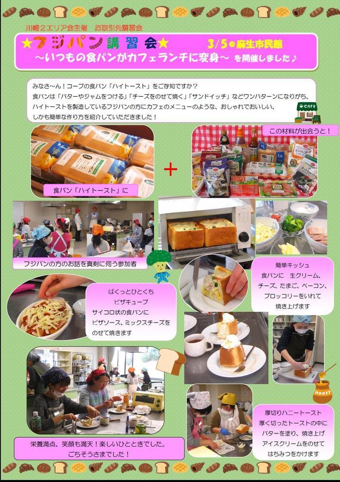 2018.03.05 kawasaki2 fujipan.jpg