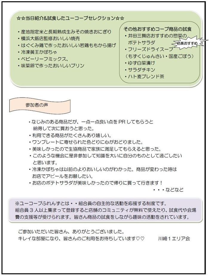 kawasaki1.180315.soujikouryuukai2.jpg